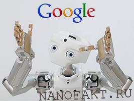 Роботы  Google