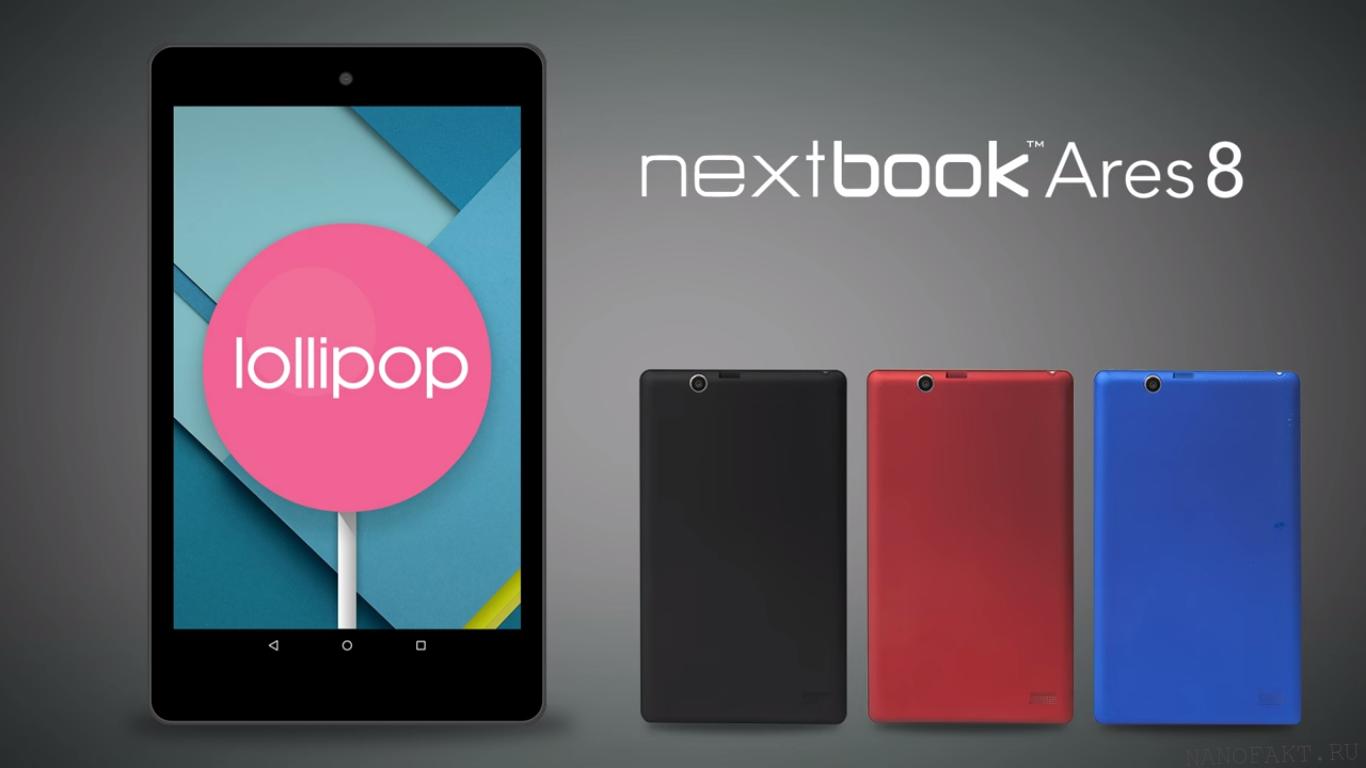 Представлен бюджетный планшет Nextbook Ares 8