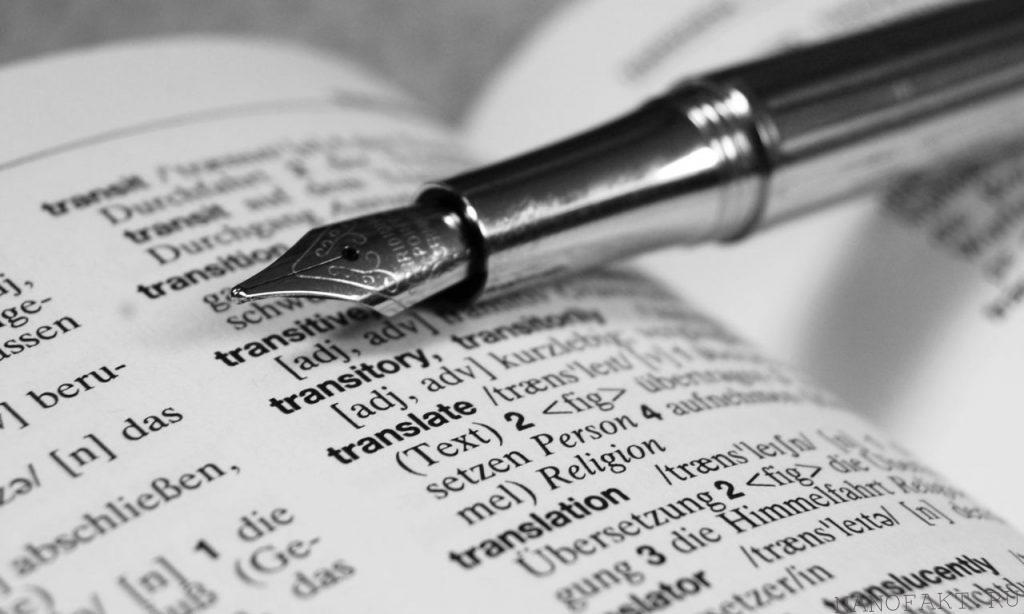 Перевод украинским специалистом и носителем языка: сравнение