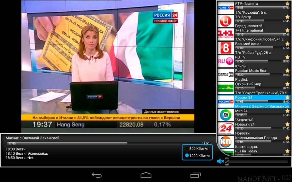 Parom TV – телевидение онлайн бесплатно