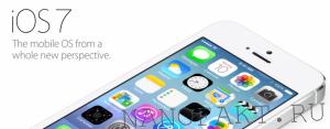 Основные секреты и фишки iOS 7