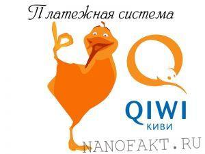 Электронные платежи Qiwi